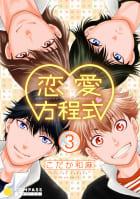 恋愛方程式(3)