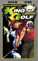 KING GOLF(18)