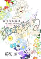 虹まで駆ける 脇田茜短編集