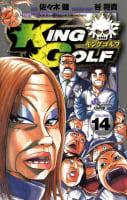 KING GOLF(14)