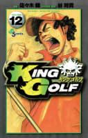 KING GOLF(12)