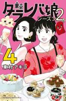 東京タラレバ娘 シーズン2(4)