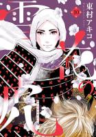 雪花の虎(10)