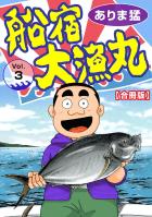 船宿 大漁丸【合冊版】(3)