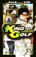 KING GOLF(8)