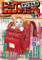 ビッグコミックオリジナル増刊 2021年3月増刊号(2021年2月12日発売)