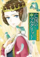 亡国のマルグリット(6) 【ebookjapan限定特典ペーパー付き】