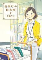 夜明けの図書館(7)