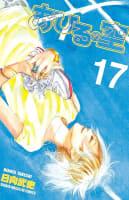 あひるの空(17)