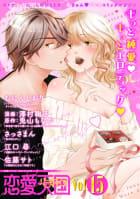 恋愛天国 Vol.15