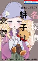 名探偵 耕子は憂鬱(1)【電子限定「神様はじめました」番外編付き特装版】