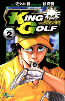 KING GOLF 2巻