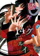 【デジタル版限定特典付き】賭ケグルイ 14巻