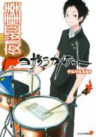 夜桜四重奏 ~ヨザクラカルテット~(4)