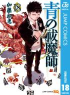 青の祓魔師 リマスター版(18)