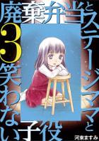 廃棄弁当とステージママと笑わない子役(3)