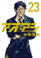 アオアシ(23)