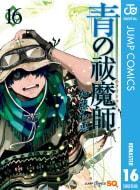 青の祓魔師 リマスター版(16)