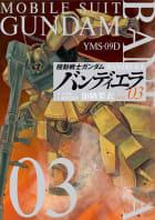 機動戦士ガンダム バンディエラ(3)