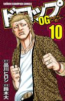 ドロップOG(10)