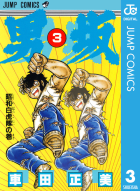 男坂(3)