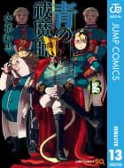 青の祓魔師 リマスター版(13)