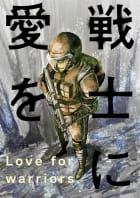 戦士に愛を 24巻