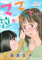 ママ泣かないで(上)