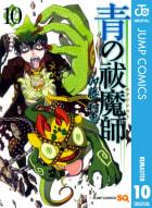 青の祓魔師 リマスター版(10)