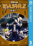 マッシュル-MASHLE-(5)
