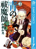 青の祓魔師 リマスター版(7)