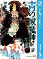 青の祓魔師 リマスター版(5)