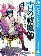 青の祓魔師 リマスター版(4)