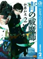 青の祓魔師 リマスター版(2)