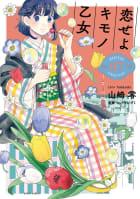 恋せよキモノ乙女 7巻