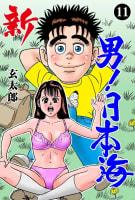 新 男!日本海(11)