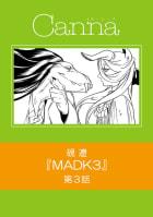 MADK3【分冊版】第3話