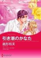 ハーレクインコミックス セット 2021年 vol.15