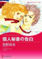 ハーレクインコミックス セット 2021年 vol.20