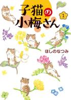 子猫の小梅さん(1)
