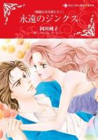 ハーレクインコミックス セット 2021年 vol.25
