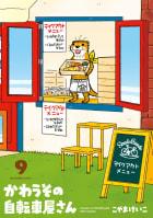 かわうその自転車屋さん 9巻【特典付き】