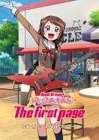 バンドリ! ガールズバンドパーティ! The first page