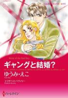 ハーレクインコミックス セット 2021年 vol.28