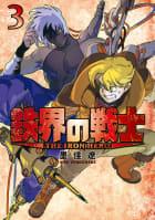 鉄界の戦士(3)