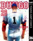 BUNGO―ブンゴ―(26)