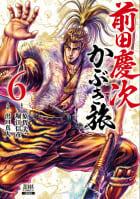 前田慶次 かぶき旅 6巻