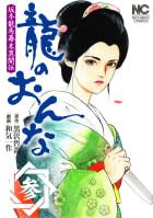 龍のおんな(3)