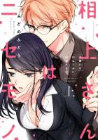 相上さんはニセモノ~大嫌いな幼なじみに抱かれます~ 上【コミックス版】