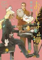 【デジタル版限定特典付き】おじさまと猫(7) 特別小冊子付き特装版